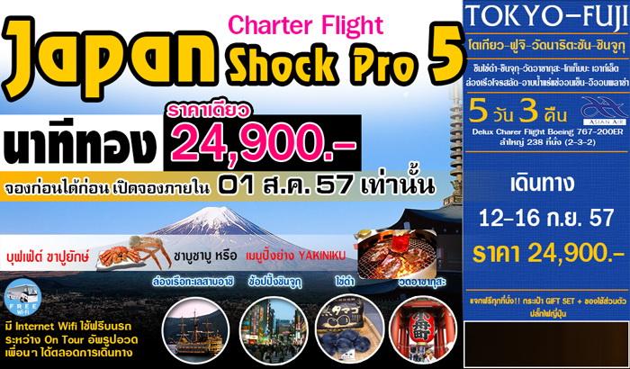 โตเกียว ฟูจิ นาริตะ ชิมขาปูยักษ์  12-16 กันยา เพียง 24900.-